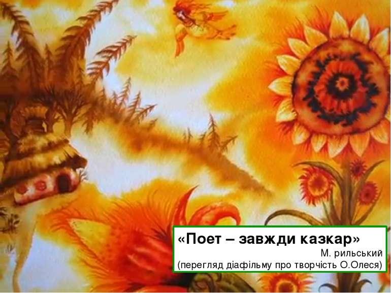 «Поет – завжди казкар» М. рильський (перегляд діафільму про творчість О.Олеся)