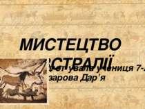 Підготувала учениця 7-А класу Назарова Дар'я МИСТЕЦТВО АВСТРАЛІЇ