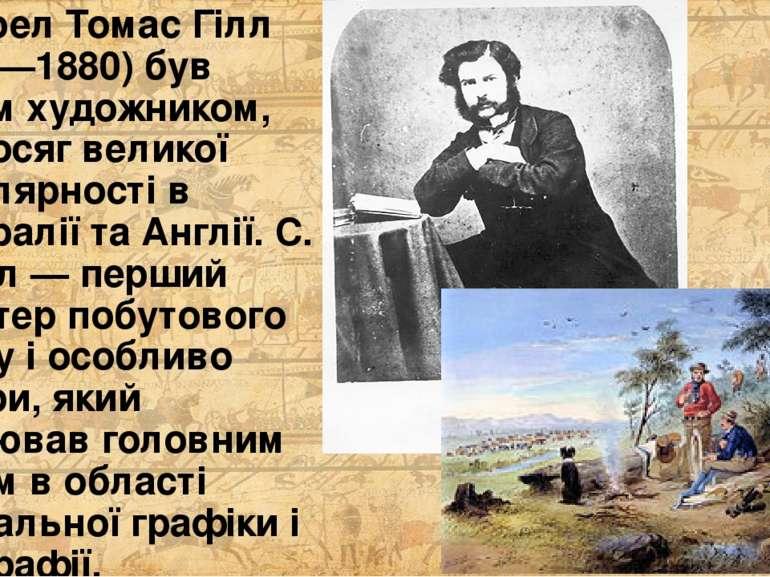Самюел Томас Гілл (1818—1880) був іншим художником, що досяг великої популярн...
