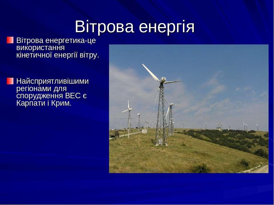 Вітрова енергія Вітрова енергетика-це використання кінетичної енергії вітру. ...