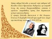 Казки твору Уайльда, у значній мірі створені під впливом Ханса Кристиана Анде...
