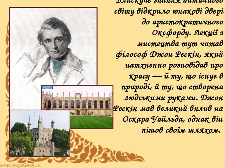 Блискуче знання античного світу відкрило юнакові двері до аристократичного Ок...