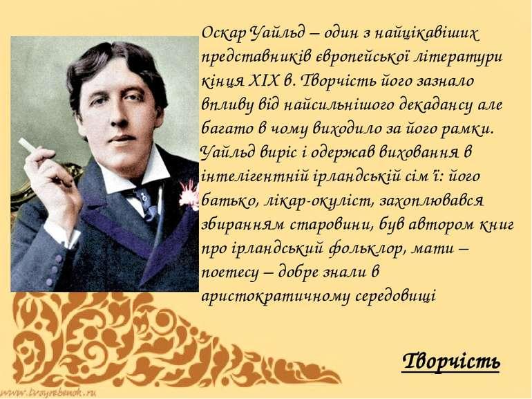 Творчість Оскар Уайльд – один з найцікавіших представників європейської літер...