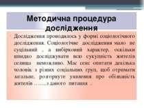 Методична процедура дослідження Дослідження проводилось у формі соціологічног...