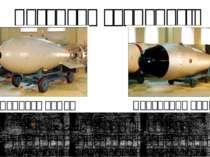Розвиток технології У 1950-х роках на основі атомної бомби було розроблено по...