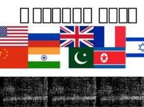 Ядерний клуб «Ядерний клуб»— неофіційна назва групи країн, що володіють ядер...