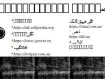 Використані джерела: ВікіпедіЯ https://uk.wikipedia.org Газета.ru https://www...