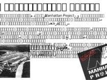 Манхеттенський проект «Манге ттенський прое кт»(англ.Manhattan Project)— к...