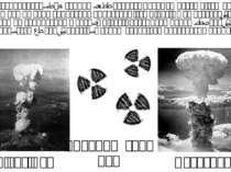 Як уже зазначалося, 6 і 9 серпня 1945 дві атомні бомби потужністю близько 20 ...