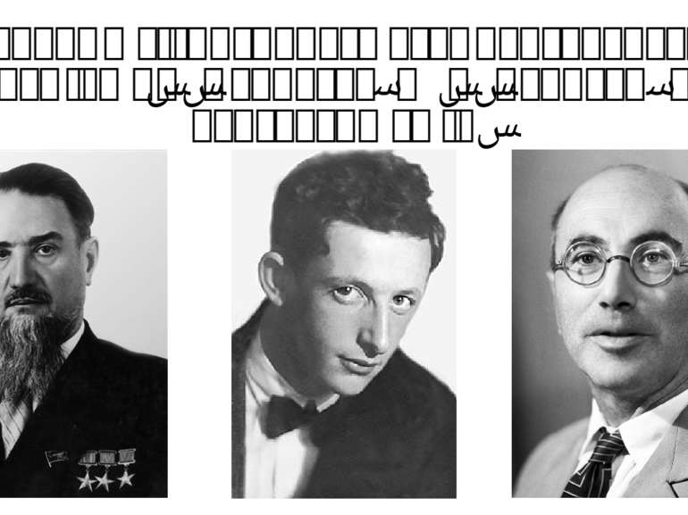 Творцями вітчизняного атомної зброї були академіки І.В. Курчатов, Ю.Б. Харито...