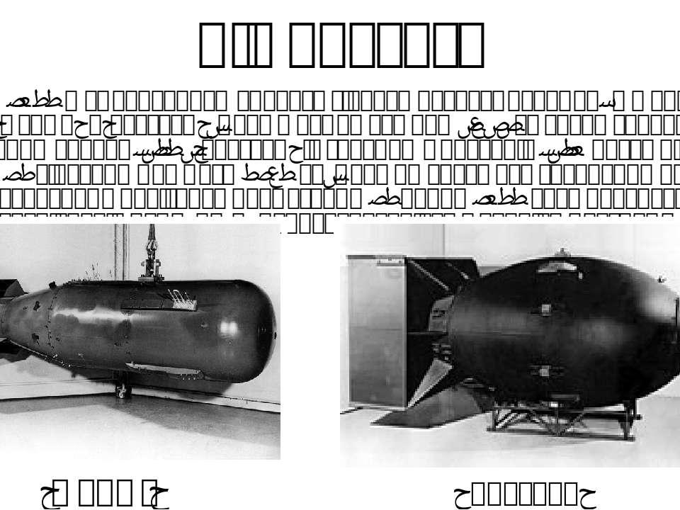Хід проекту До літа 1945 р американцям вдалося зібрати дві атомні бомби, що о...
