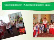 Творчий проект «Стежками рідного краю»