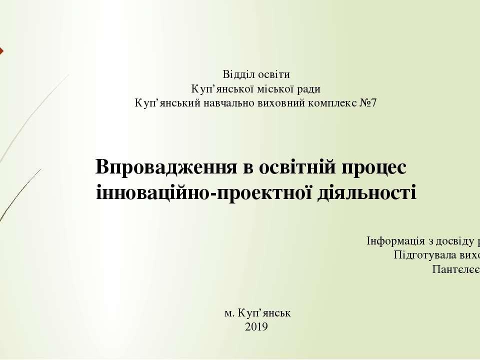 Відділ освіти Куп'янської міської ради Куп'янський навчально виховний комплек...