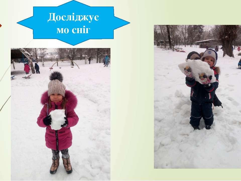 Досліджуємо сніг