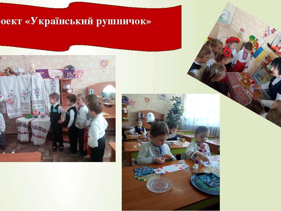 Проект «Український рушничок»