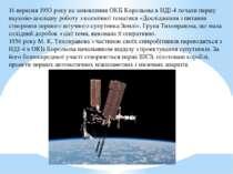 16 вересня1953року на замовлення ОКБ Корольова в НДІ-4 почали першу науково...