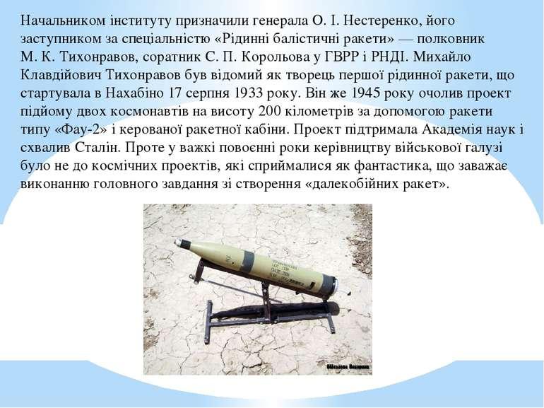 Начальником інституту призначили генерала О.І.Нестеренко, його заступником ...