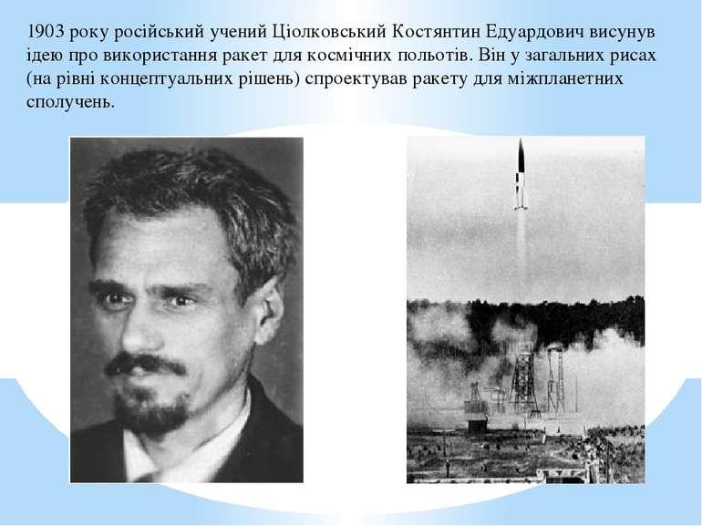 1903 року російський ученийЦіолковський Костянтин Едуардовичвисунув ідею пр...