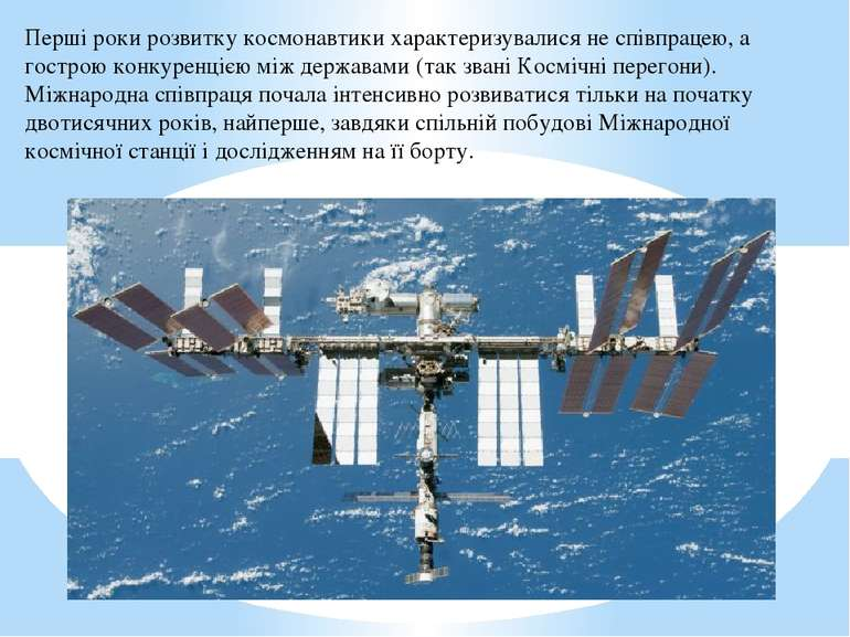 Перші роки розвитку космонавтики характеризувалися не співпрацею, а гострою к...