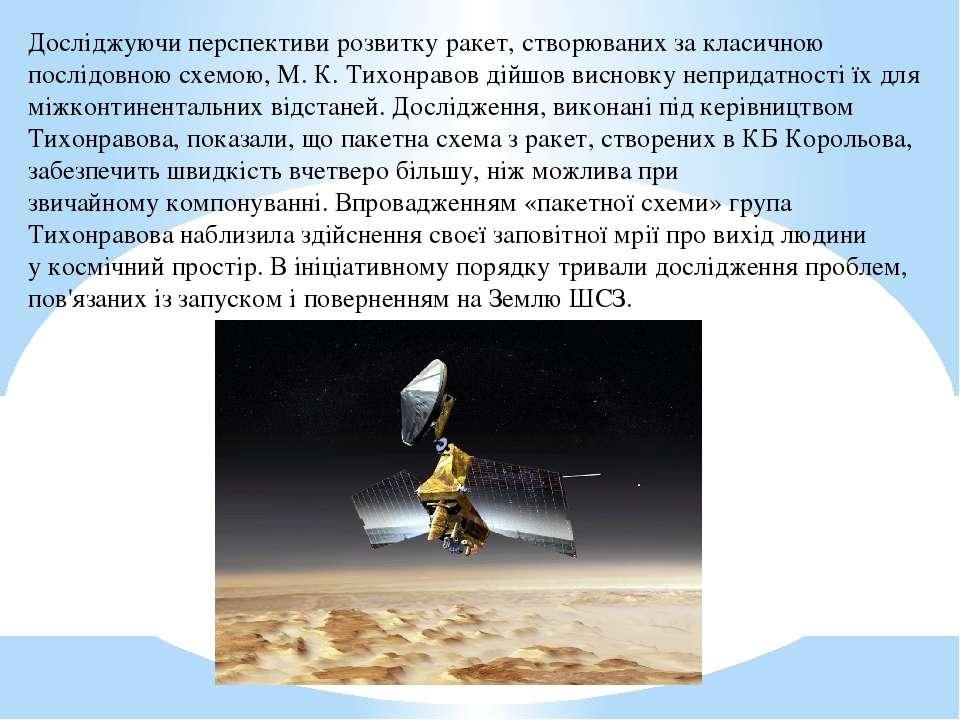Досліджуючи перспективи розвитку ракет, створюваних за класичною послідовною ...