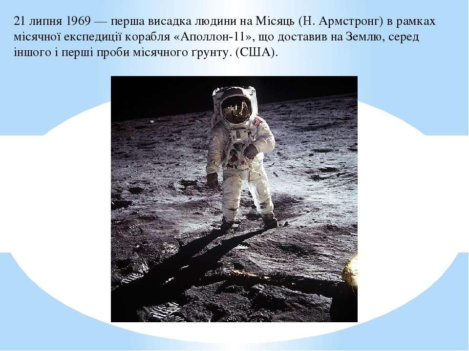 21 липня1969— перша висадка людини наМісяць(Н. Армстронг) в рамках місячн...