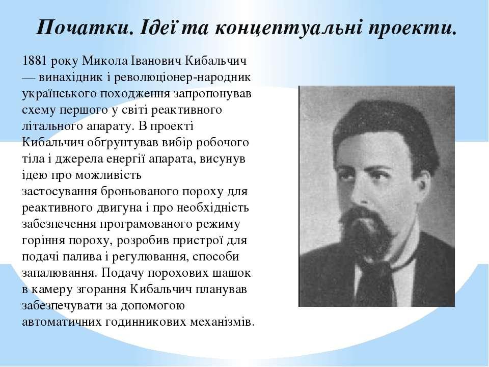 Початки. Ідеї та концептуальні проекти. 1881рокуМикола Іванович Кибальчич— ...