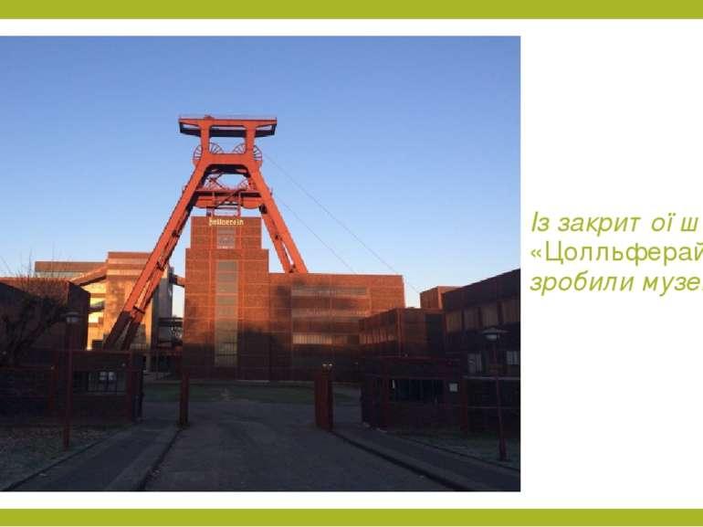 Із закритої шахти «Цолльферайн» зробили музей