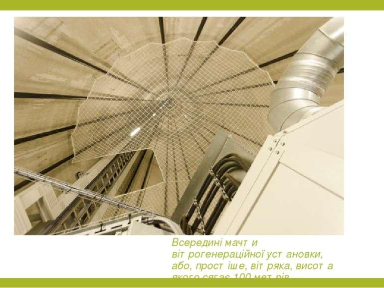 Всередині мачти вітрогенераційної установки, або, простіше, вітряка, висота я...