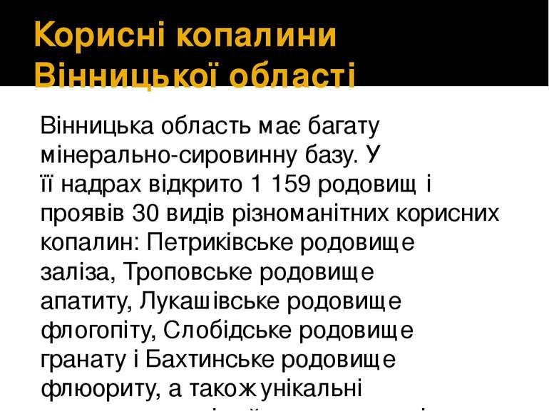 Корисні копалини Вінницької області Вінницька областьмає багату мінерально-с...