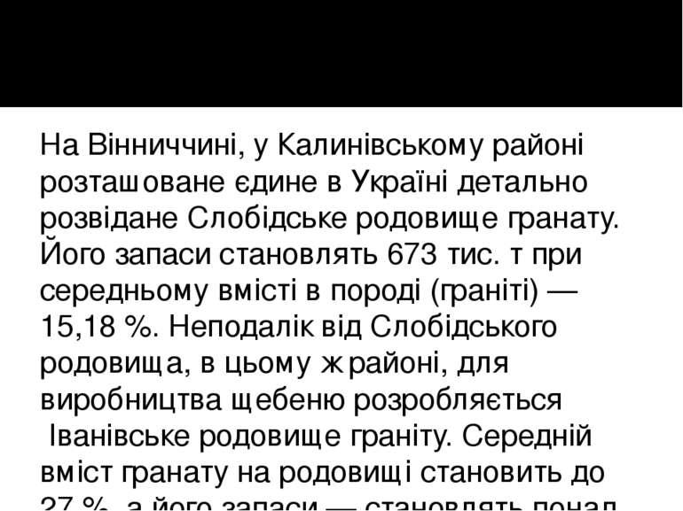 На Вінниччині, у Калинівському районі розташоване єдине в Україні детально ро...