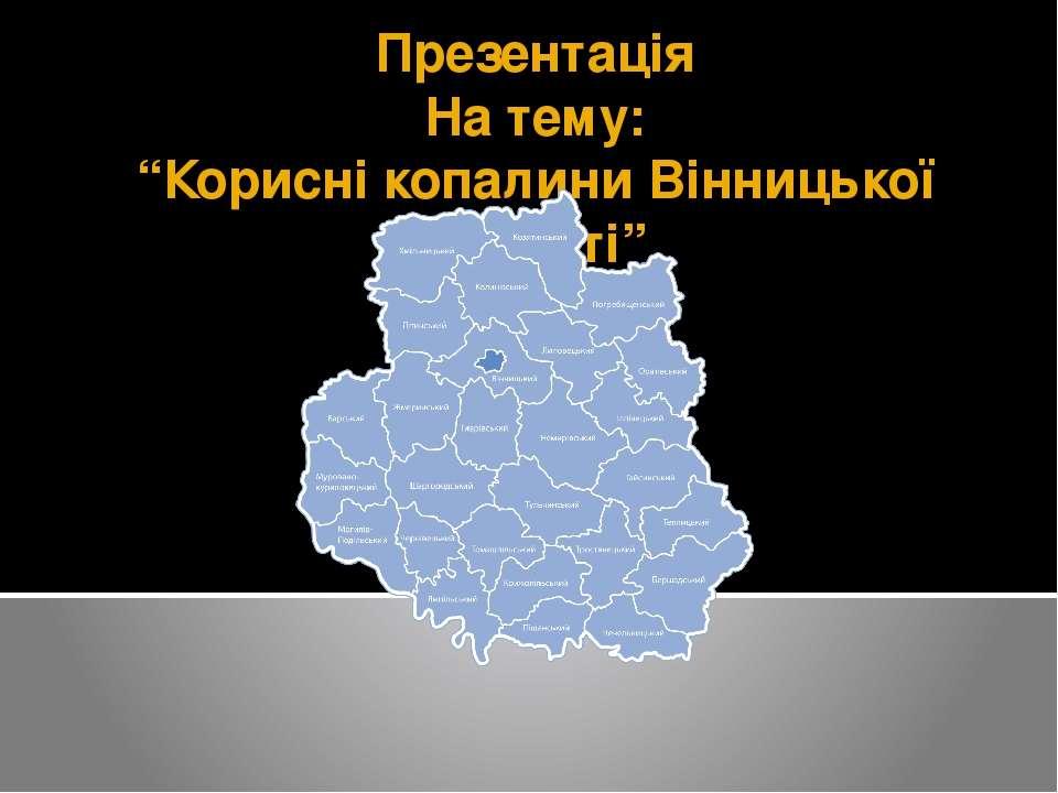 """Презентація На тему: """"Корисні копалини Вінницької області"""""""