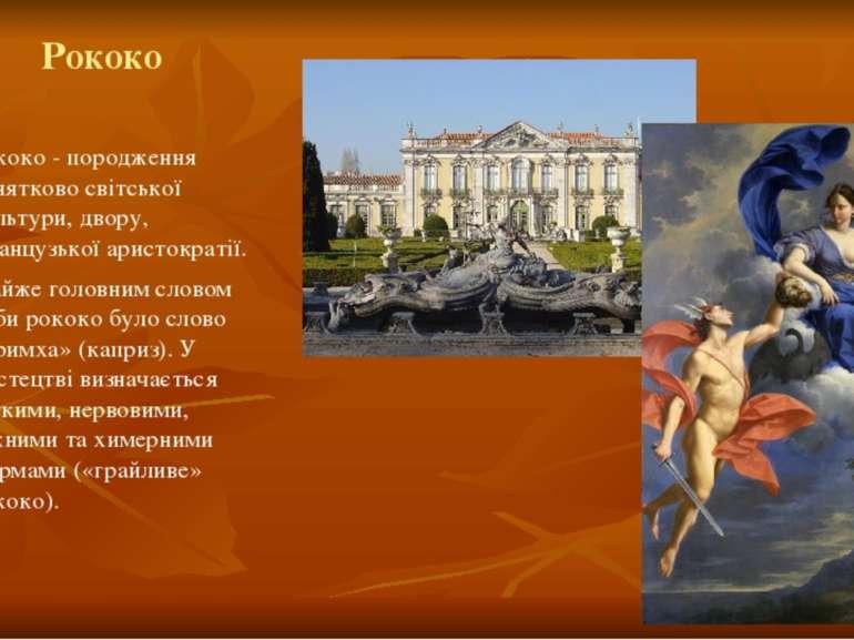 Рококо Рококо - породження винятково світської культури, двору, французької а...