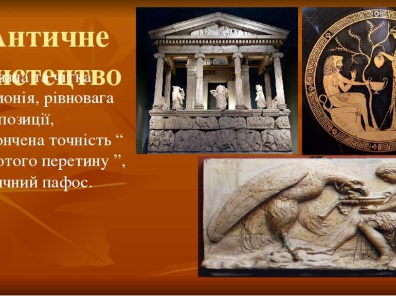 Античне мистецтво Виразна та чітка гармонія, рівновага композиції, витончена ...