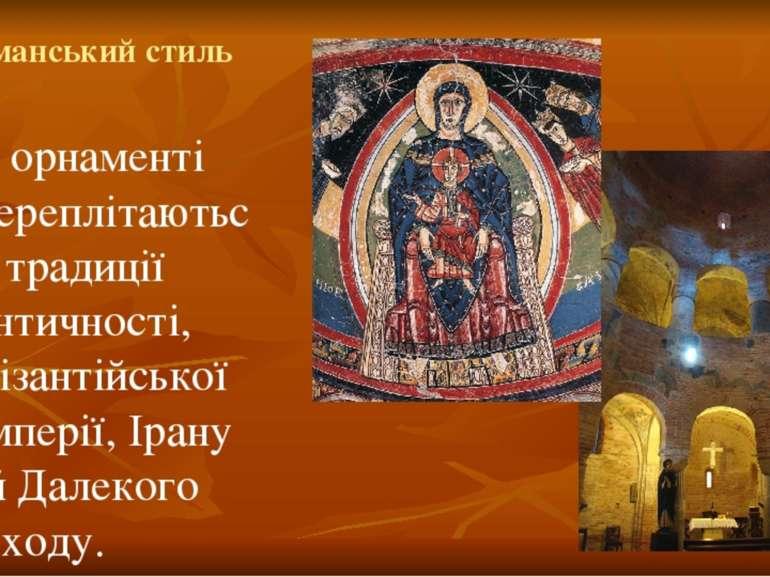 Романський стиль В орнаменті переплітаються традиції античності,Візантійсько...