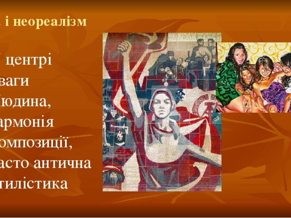 Соц. і неореалізм У центрі уваги Людина, гармонія композиції, часто антична с...