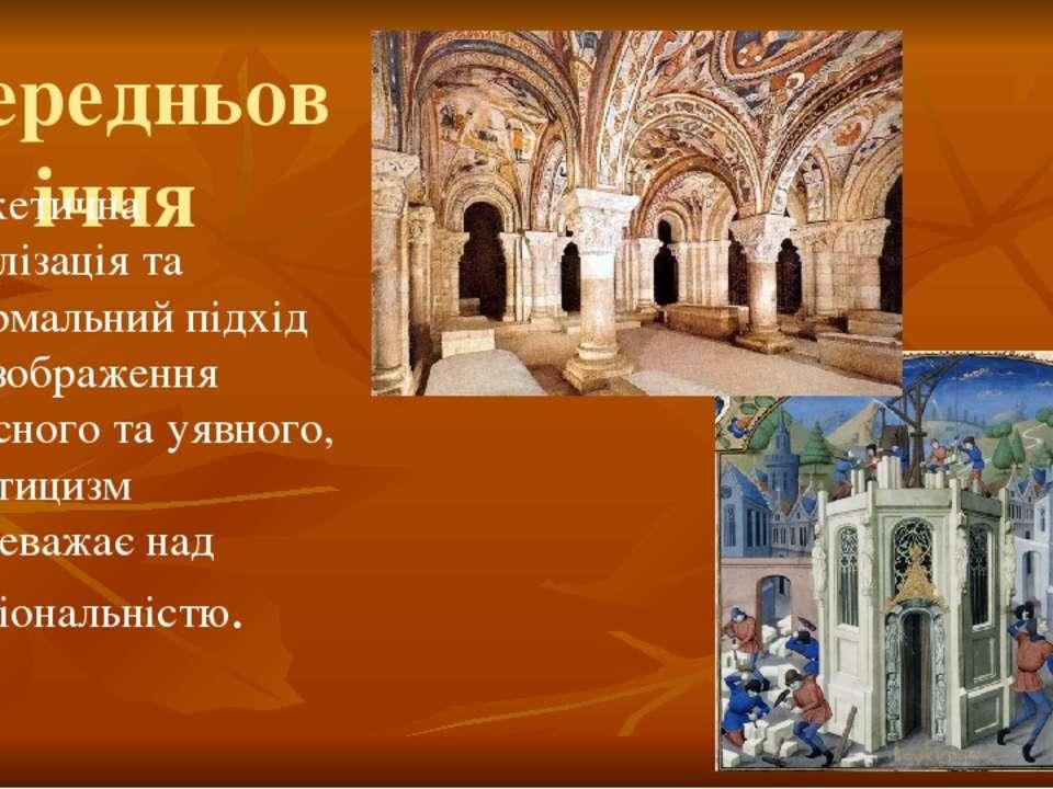 Середньовіччя Аскетична стилізація та формальний підхід до зображення дійсног...