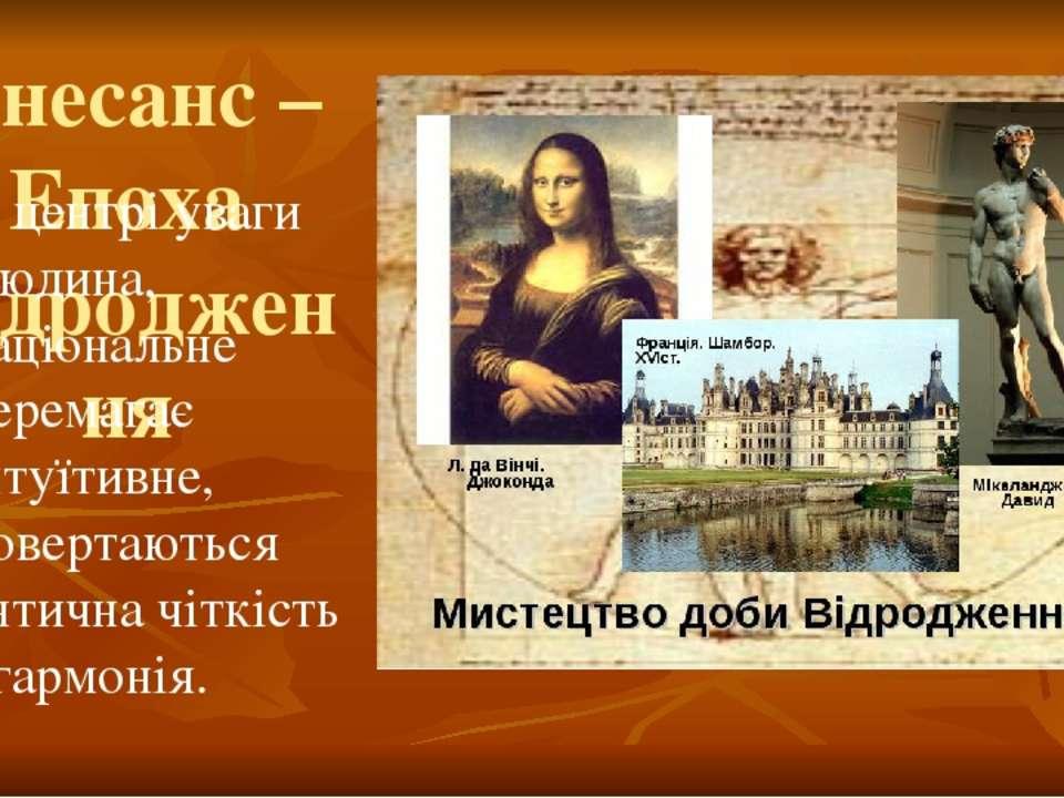 Ренесанс – Епоха Відродження У центрі уваги Людина, раціональне перемагає інт...
