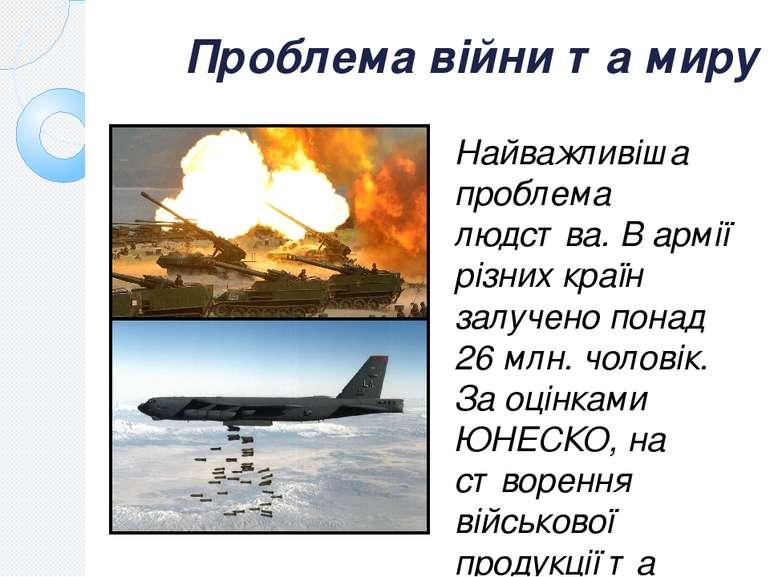 Проблема війни та миру Найважливіша проблема людства. В армії різних країн за...