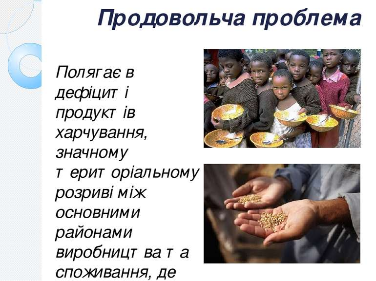 Продовольча проблема Полягає в дефіциті продуктів харчування, значному терито...