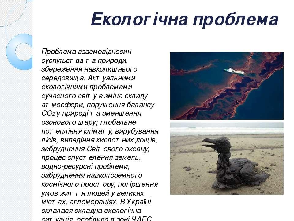 Екологічна проблема Проблема взаємовідносин суспільства та природи, збереженн...