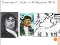 Експедиція В. Берінґа й О. Чирикова (1741).