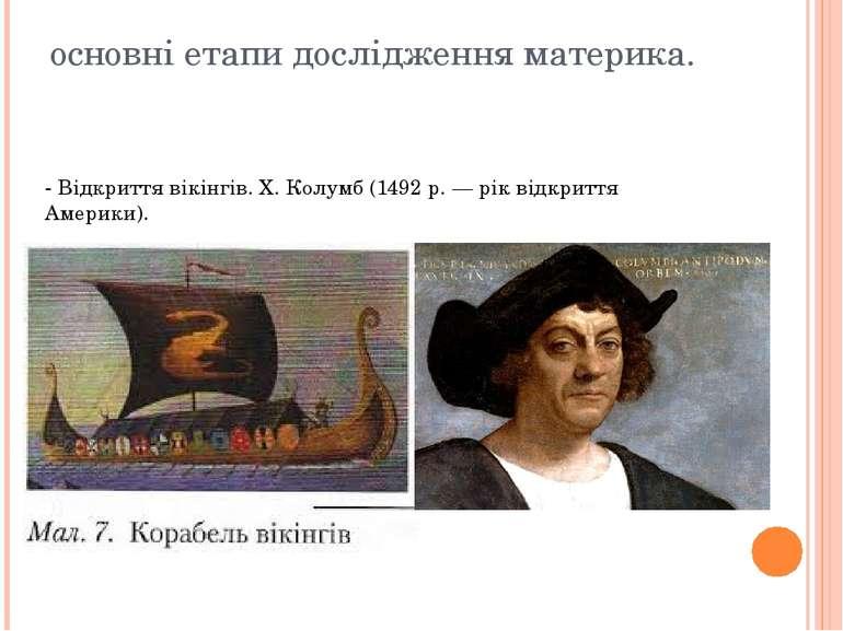 основні етапи дослідження материка. - Відкриття вікінгів. X. Колумб (1492 р. ...