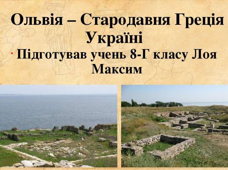 Ольвія – Стародавня Греція в Україні Підготував учень 8-Г класу Лоя Максим