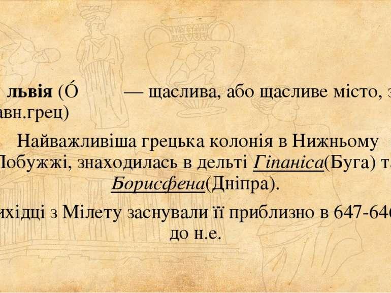 О львія(Óλβια— щаслива, або щасливе місто, з давн.грец) Найважливіша грець...