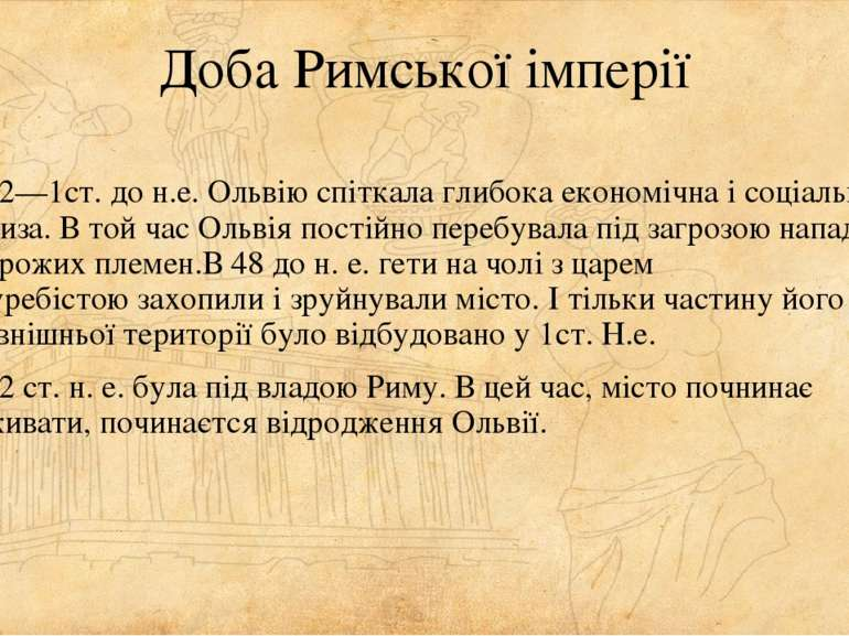Доба Римської імперії У2—1ст. до н.е.Ольвію спіткала глибока економічна і с...