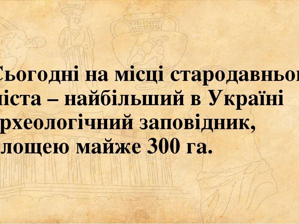 Сьогодні на місці стародавнього міста – найбільший в Україні археологічний за...