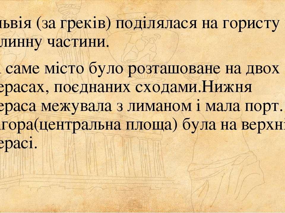 Ольвія (за греків) поділялася на гористу й долинну частини. А саме місто було...