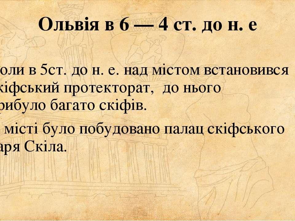 Ольвія в 6— 4 ст. до н.е Коли в 5ст. до н. е. над містом встановився скіфсь...