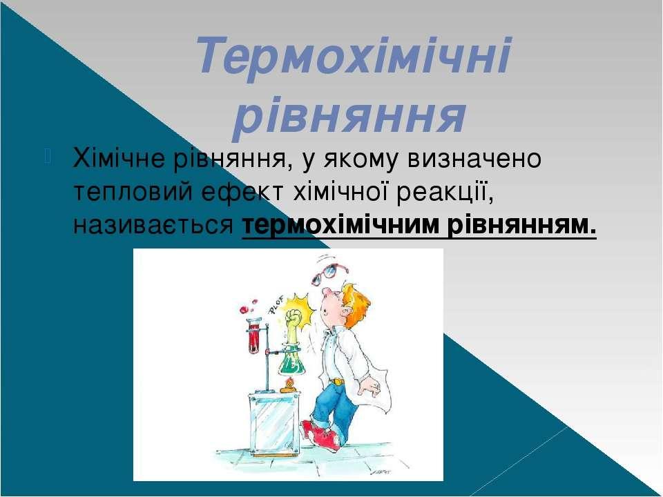 Термохімічні рівняння Хімічне рівняння, у якому визначено тепловий ефект хімі...