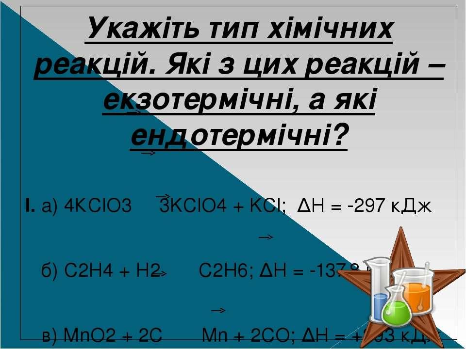 Укажіть тип хімічних реакцій. Які з цих реакцій – екзотермічні, а які ендотер...